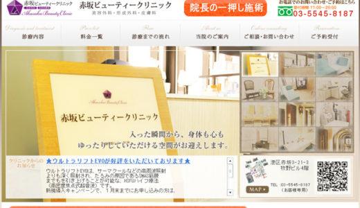 赤坂ビューティークリニックの特徴&看護師求人・募集情報