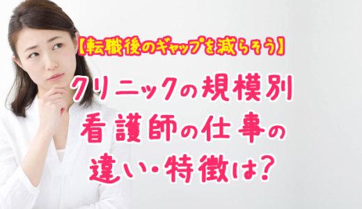 【美容クリニックの規模別】看護師の仕事の違い・特徴は?※転職後のギャップを減らす