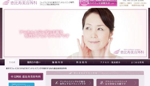 恵比寿美容外科の特徴&看護師求人・募集情報