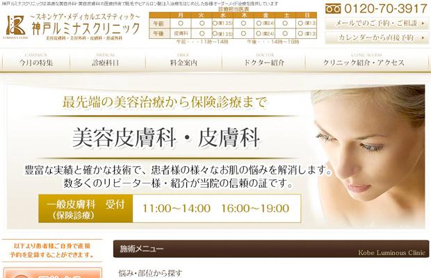 神戸ルミナスクリニックの特徴&看護師求人・募集情報