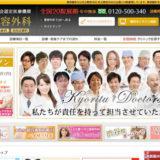共立美容外科の特徴&看護師求人・募集情報
