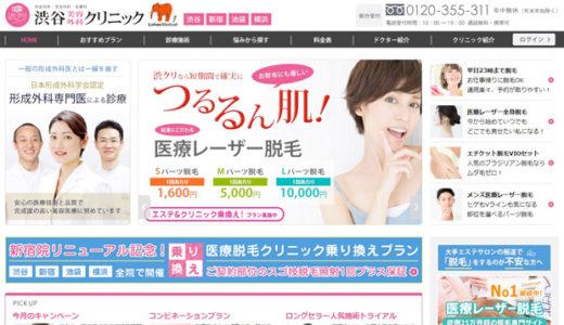 渋谷美容外科クリニックの特徴&看護師求人・募集情報