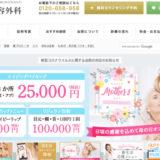 東京美容外科の特徴&看護師求人・募集情報