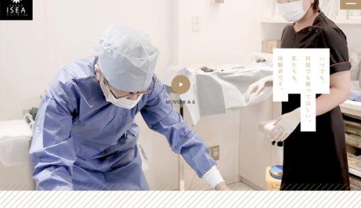 東京イセアクリニックの特徴&看護師求人・募集情報