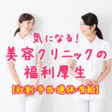 美容クリニックの福利厚生【社割・手当・連休・有給】