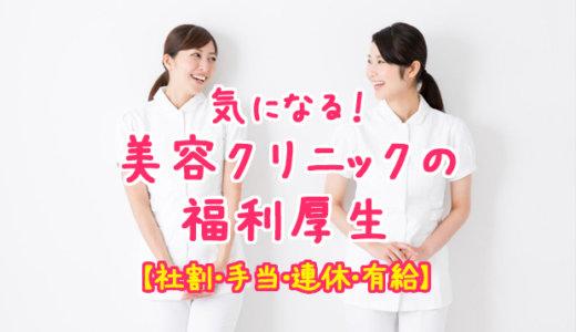 【社割・手当・連休・有給】美容クリニックで働く看護師の福利厚生まとめ