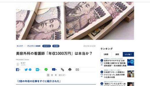 【ノルマや報奨金制度に注意!】美容外科の看護師「年収1000万円」は本当か?(プレジデント)を読んでみて
