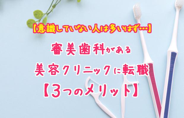 【審美歯科がある美容外科/美容皮膚科】転職する看護師の3つのメリット