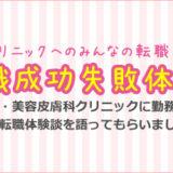 【飯野さんの転職体験談】大手美容外科に転職してやりたい看護ができるようになった