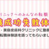 【永井さんの転職体験談】 総合病院から美容皮膚科クリニックに転職して年収が45万円UP