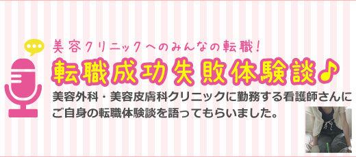 【大倉さんの転職体験談】美容外科クリニックへ転職して給与が前職より70万円UP