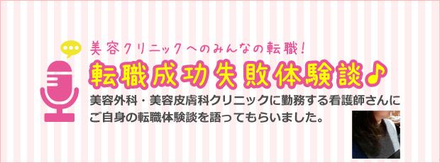 【田中さんの転職体験談】救急外来からやりがいを感じる美容外科クリニックに転職