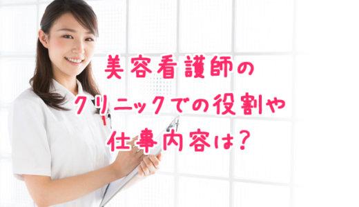 美容外科・美容皮膚科クリニックでの看護師の役割や仕事内容は?
