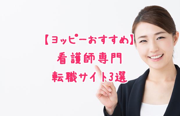 【ヨッピーおすすめ】看護師専門転職サイト3選