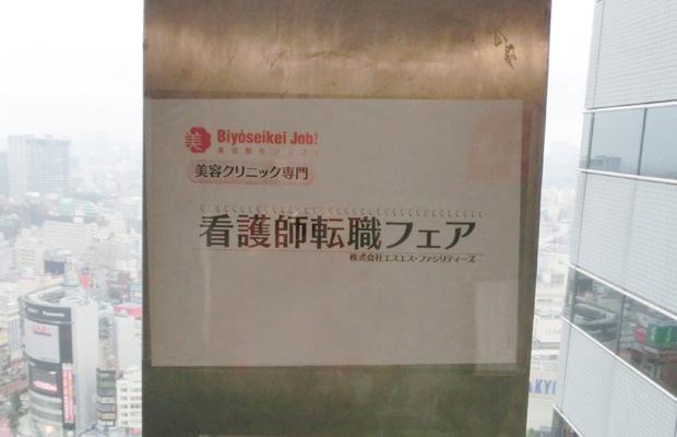 【前半・東京新宿編】美容クリニック専門「看護師転職フェア」参加レポ