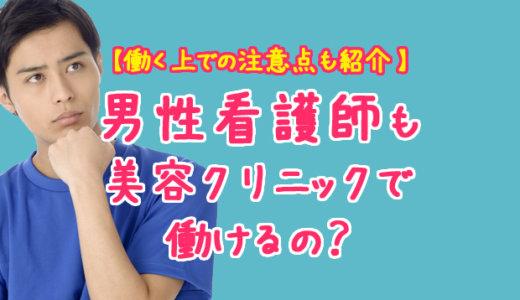 【メンズナース】男性看護師でも美容クリニックで働ける?注意点は?
