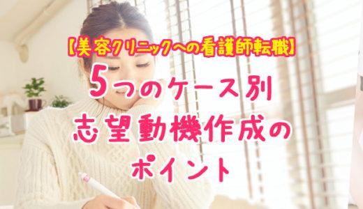5つのケース別【志望動機作成のコツ】美容クリニックへの看護師転職