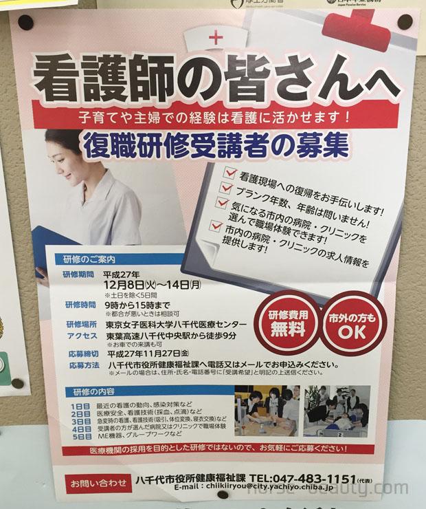 ブランク有りの看護師さんのための復職研修募集ポスター