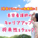 美容看護師のキャリアアップ・将来性をチェック!