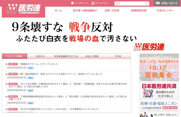 日本医療労働組合連合会
