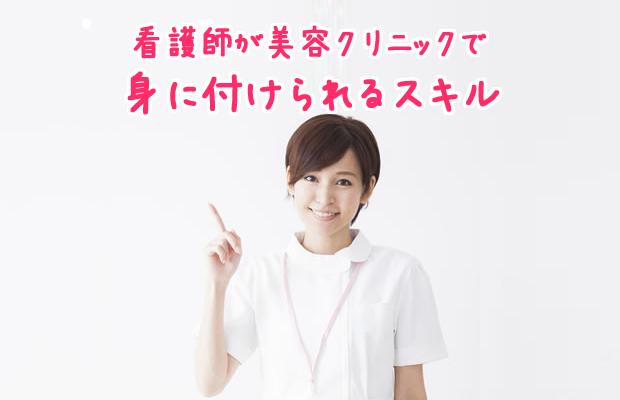 【ホスピタリティ・適応力・人間力】看護師が美容クリニックで身に付くスキル