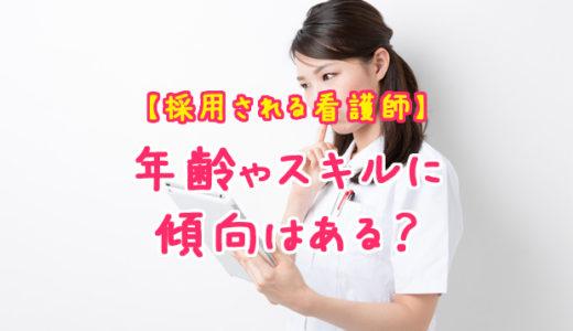 美容クリニックに採用される看護師の年齢やスキルに傾向はある?