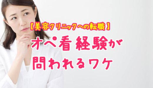 【美容クリニック(特に美容外科)への転職】看護師にオペ室経験を問う理由