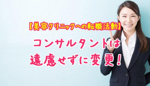 【美容クリニックへの転職活動】コンサルタントは遠慮せずにどんどん変更!