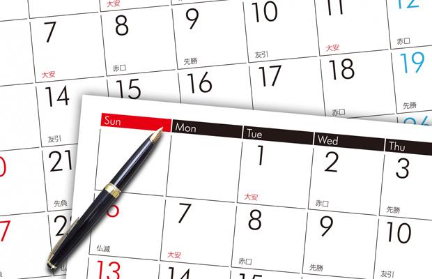 失業手当をもらえる期間は最長で90~120日間