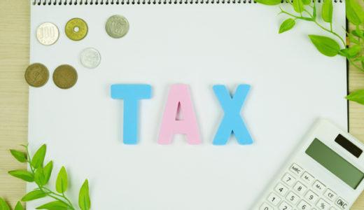 その1【税金】看護師が病院を辞めて転職する時の手続きと注意点