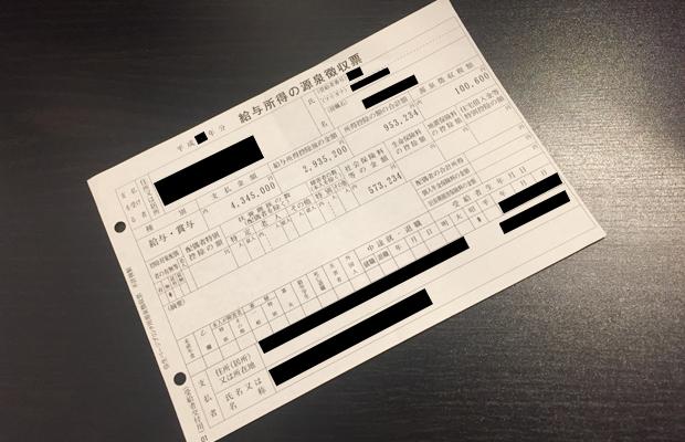 源泉徴収票は必ずもらって総務・人事に渡す or 確定申告