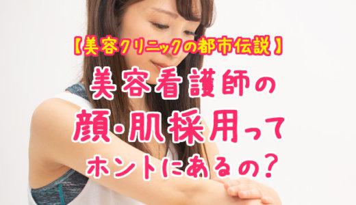 【都市伝説】美容クリニックで働く看護師はキレイな肌や顔じゃないとNG?
