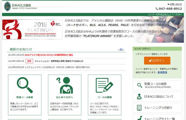 日本ACLS協会の公式サイト