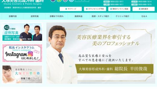 【Case2-1】大塚美容形成外科の看護師求人解説&書類審査・面接アドバイス