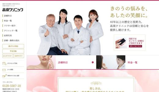 【Case1-3】高須クリニックの看護師求人解説&書類審査・面接アドバイス