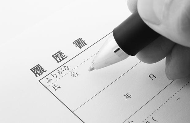 採用審査をパスできる書類の書き方