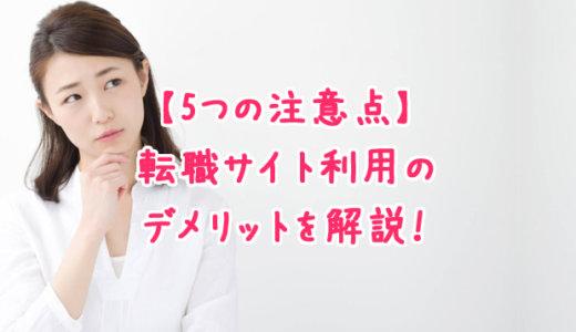 【5個の注意点】看護師専門の転職サイトを利用するデメリット